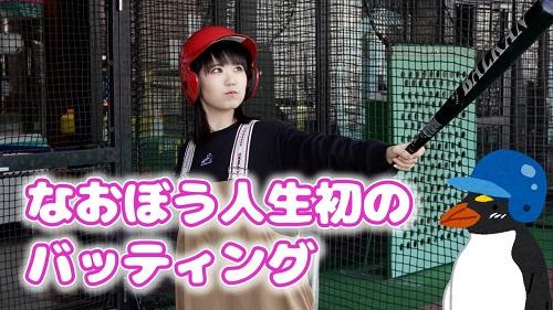【朗報】声優・東山奈央さんのバッティングセンターが可愛すぎてワロタwww