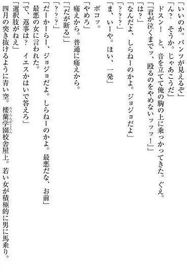 【悲報】ラノベ作家さん、クッソ寒いパロディをやってしまうwww