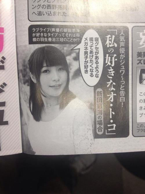 【朗報】新田恵海「寝癖ボサボサの構ってあげたくなるメガネ男子が理想のタイプ」