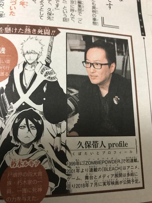 【悲報】漫画家の久保帯人さん、全くの別人になる