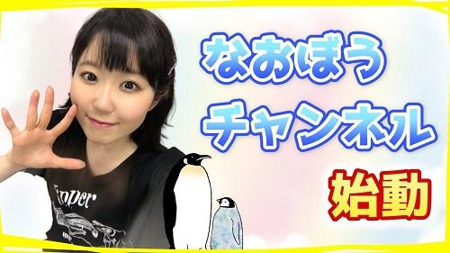 声優の東山奈央さん、YouTuberデビューするも話題にならない
