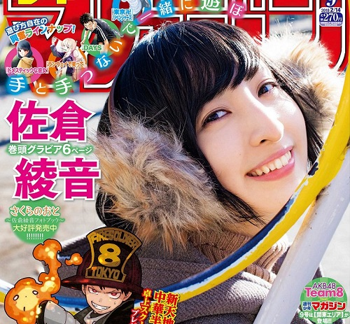 佐倉綾音さん、またまた『週刊少年マガジン』の表紙に登場www