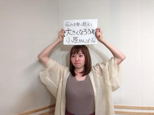 【画像】小原好美さんの顔、めっちゃ普通