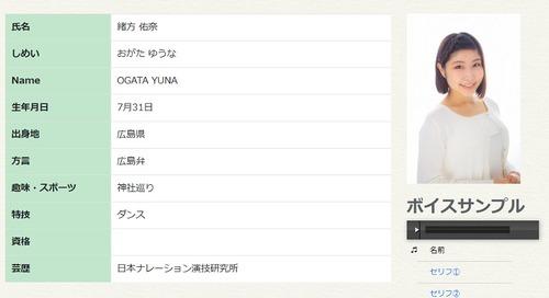 【朗報】カープ緒方孝市さんの娘、アイムエンタープライズ所属の声優になるwww