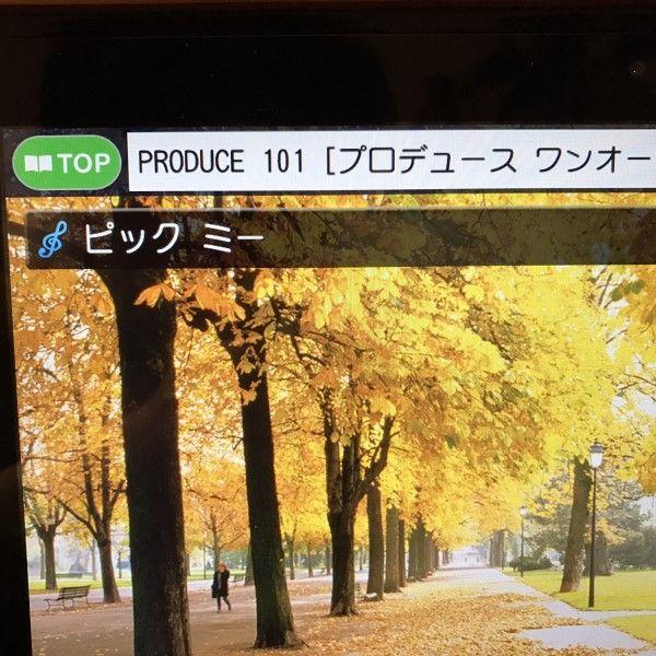 PRODUCE101カラオケ