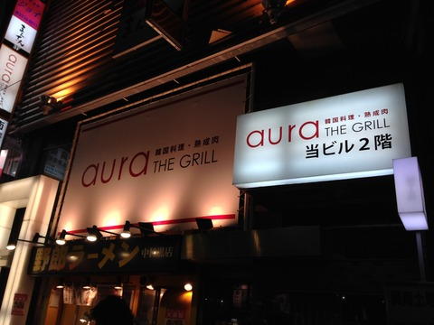 aura THE GRILL