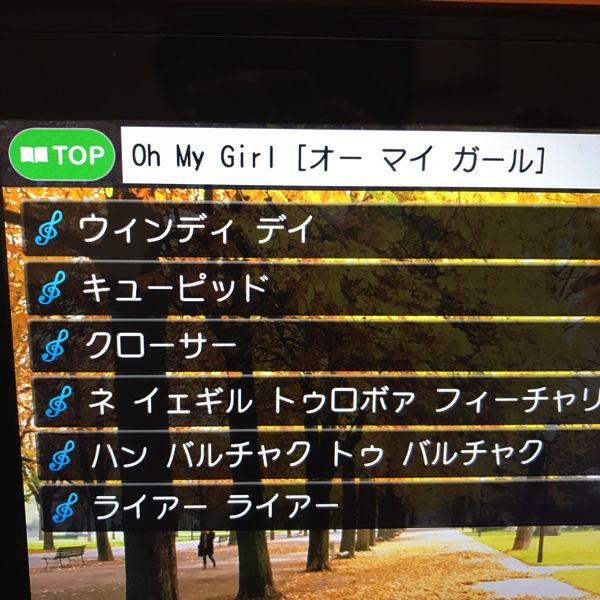 OH MY GIRLカラオケ