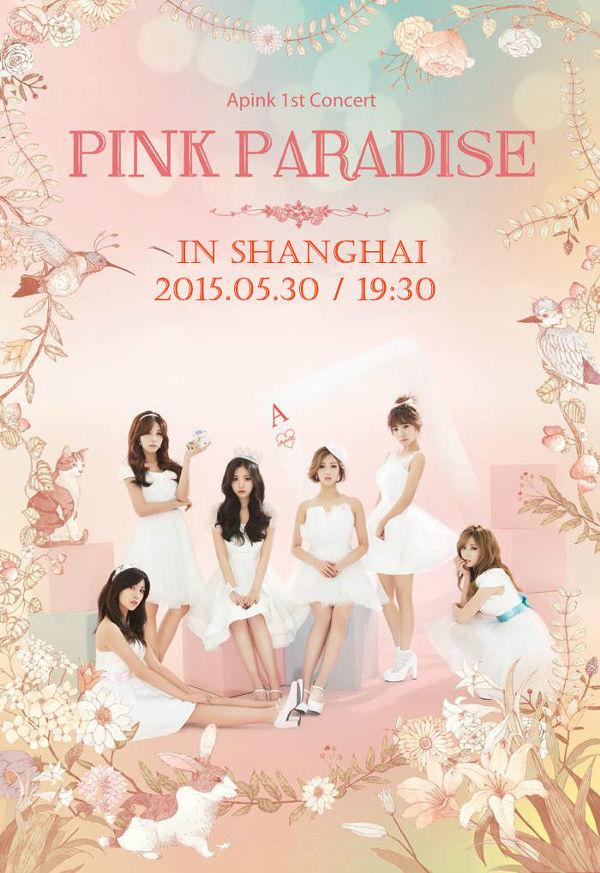 上海 PINK PARADISE