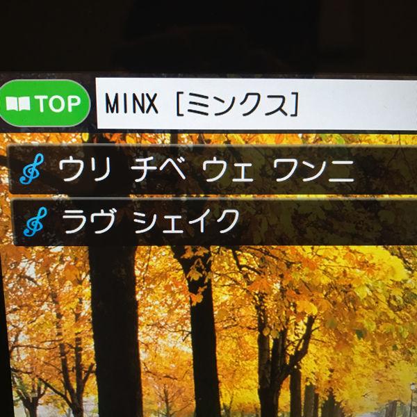 MINXカラオケ