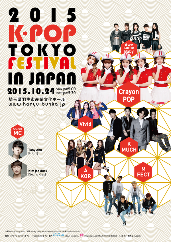 K-POP TOKYO FESTIVAL
