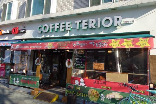 COFFEE TERIOR