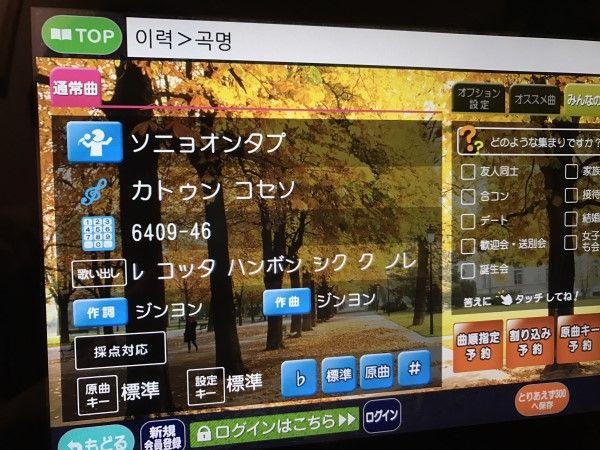 Girls On Topカラオケ