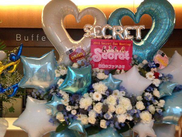 Secret 5/31 ファンミーティング