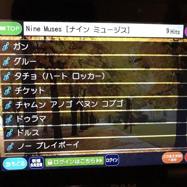 Nine Musesカラオケ
