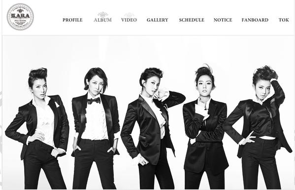 KARA公式サイト
