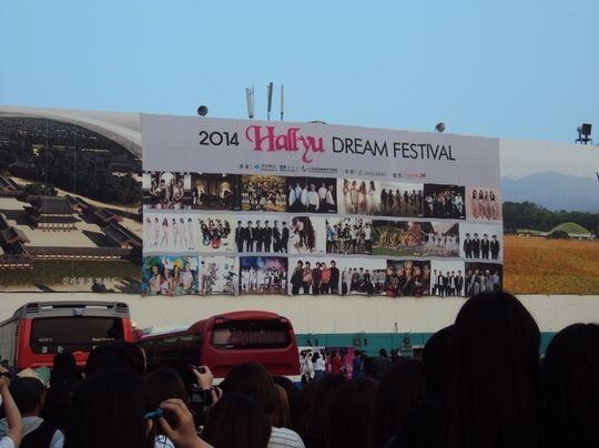 慶州ドリームフェスティバル