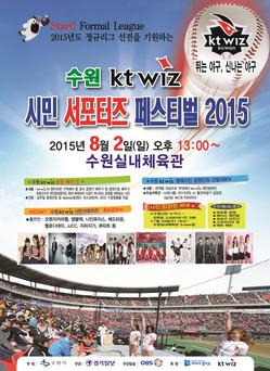 水原kt wiz 市民サポーターズフェスティバル2015