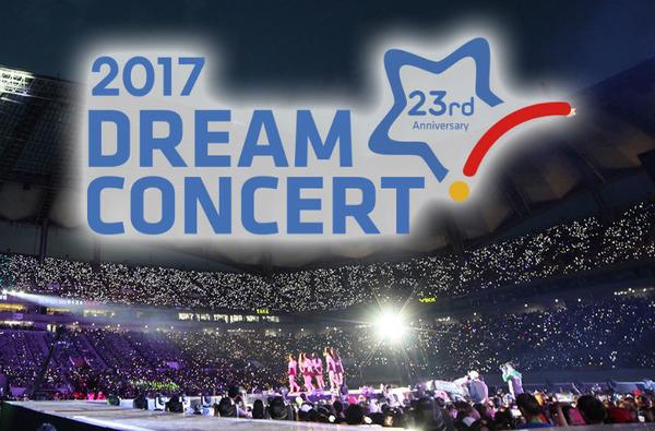 ドリームコンサート 2017