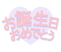 お誕生日おめでとう文字メッセージ素材ピンク