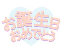 お誕生日おめでとう文字メッセージ素材オレンジ