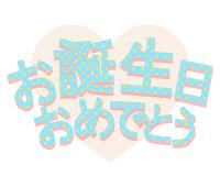 お誕生日おめでとう文字メッセージ素材水色