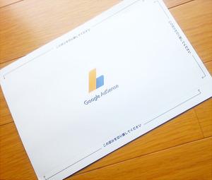 グーグルアドセンスPINコードの郵送物写真画像
