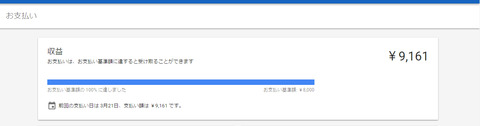 グーグルアドセンス初めての入金