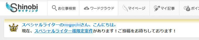 Shinobiライティングスペシャルライター表示確認