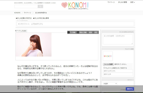 konomiのまとめ作成画面キャプチャ