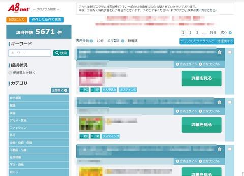 a8netのプログラム検索画面キャプチャ