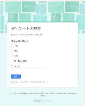Googleフォームアンケートのキャプチャ