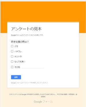 Googleフォームアンケートのサンプル