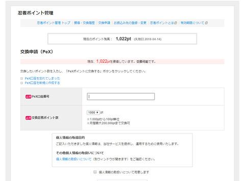 忍者AdMax換金画面01