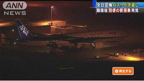 これは悲惨なニュース、ANAの国際線が客室乗務員のミスで離陸から8時間後空港に引き返す事件が!
