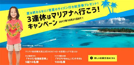 マリアナ政府観光局は、サイパン往復航空券などが当たる「3連休はマリアナへ行こう!キャンペーン」を開催!
