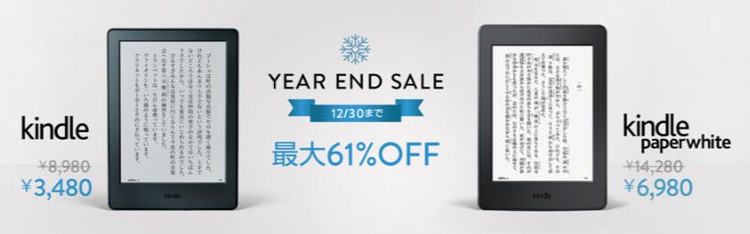 Kindle Paperwhiteが7,300円OFFで6,980円!Kindleは5,500円OFFで3,480円!KINDLE YEAR END SALEはAmazonプライム会員限定!