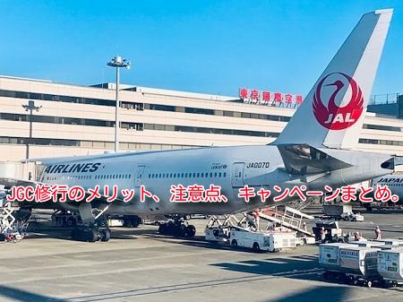 JAL JGC修行のキャンペーン、セール、メリットまとめ。GoTo利用で2021年はどうなる?