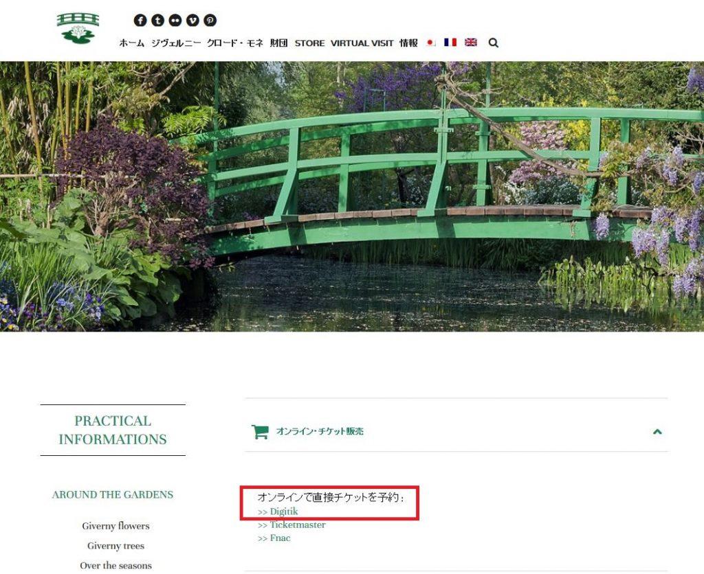 フランス旅行記7:モネの家チケット購入方法&ジヴェルニーへの行き方徹底解説