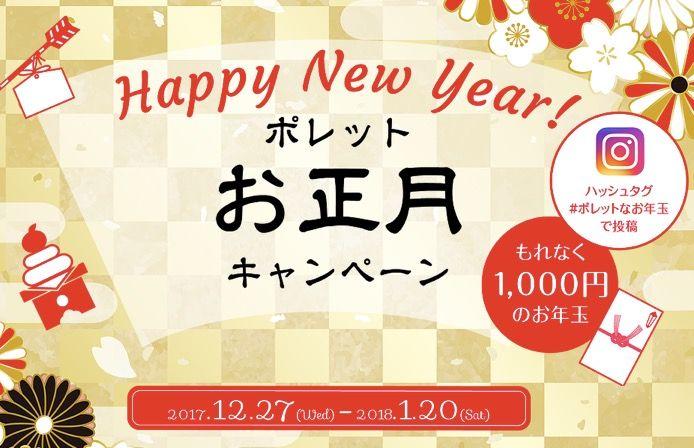 ポレットのお正月キャンペーン!インスタグラム投稿でもれなく1,000円のお年玉!