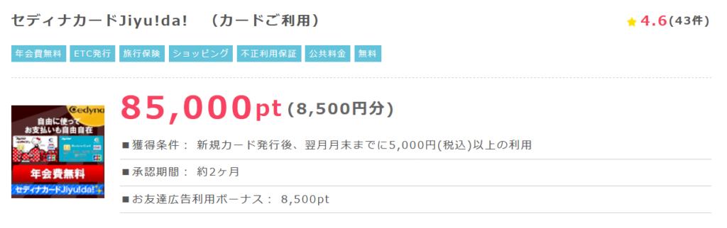 ポイントインカムでセディナカードJiyu!da!が85,000ポイント(8,500円分)!セディナ側で10,000円分も