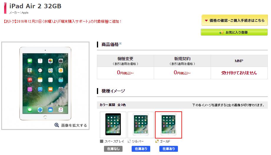 ドコモの端末購入サポートでiPad mini 4やAir 2が一括0円も!Xperia XZやXperia X Compactなども一括0円が狙える!