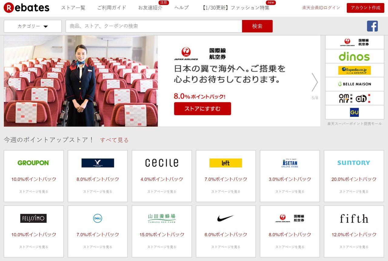 Rebates(リーベイツ)でも楽天スーパーセール!!JAL国際線航空券10%オフ、Appleストア5%オフなどお得