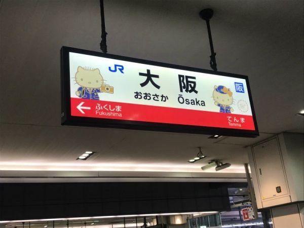 【出張生活】大阪駅でキティちゃんと出会う