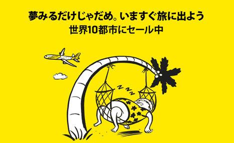 スクートは、世界10都市でセールを開催、台北(桃園)行きが8,800円~!