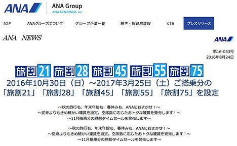 ANAは、11月搭乗分の旅割タイムセールを発売! 旅割75なら羽田ー伊丹線が6,700円~と超格安!