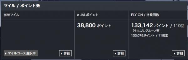 【JAL】マイレージ決算