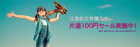 香港エクスプレス航空は、往復購入で往路が片道100円セールを開催!