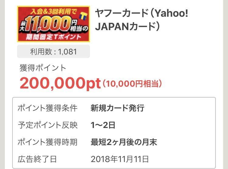 【速報】Yahoo! JAPANカードの発行で、21,000円分のポイント獲得!滅多にないボーナスタイム