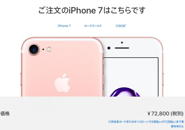 【モバイル】次のiPhoneはこれにしよう