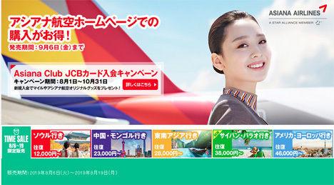 アシアナ航空は、韓国線が対象のタイムセール開催、片道6,000円~、往復8,000円~!